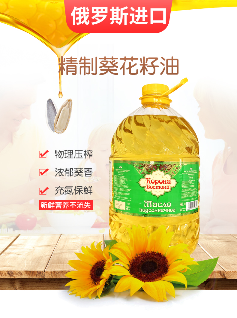 Sunflower oil imported from Russia sunflower oil cooking frying vegetable oil 5 L barrel non transgenic 5L