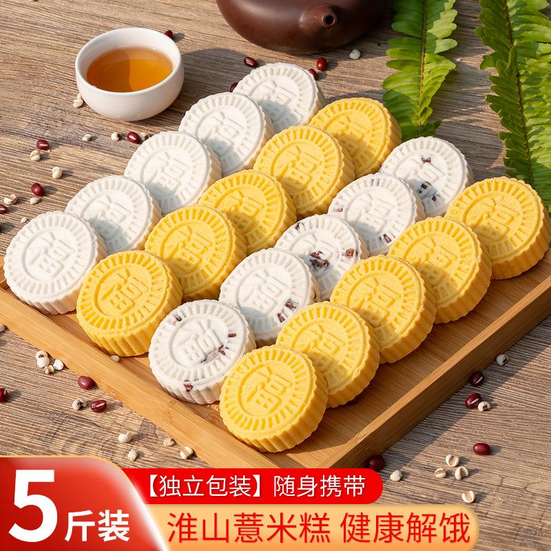 淮山薏米糕山药糕点传统手工米饼老式糕零食小吃点心过年年货 5斤