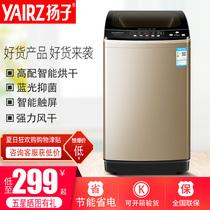小型家用迷你1TQB55全自动波轮洗衣机KG公斤5.5统帅Leader海尔