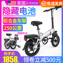 American G-force portable folding electric bicycle booster Super Light Mini battery car