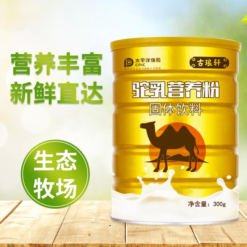 古琅轩驼乳营养粉