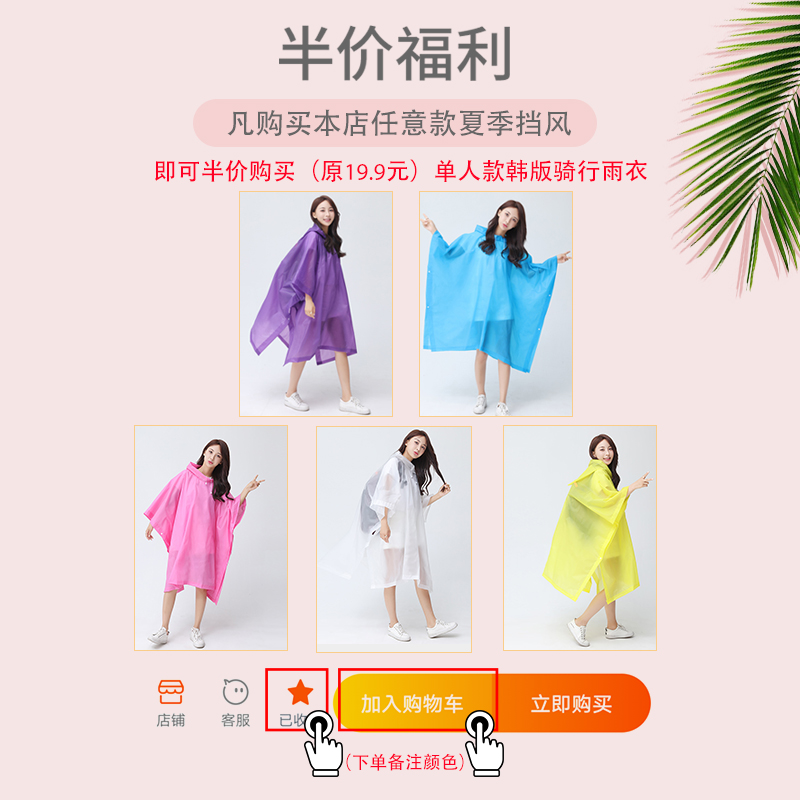 Electric bicycle battery motorcycle spring, summer and autumn riding raincoat activities