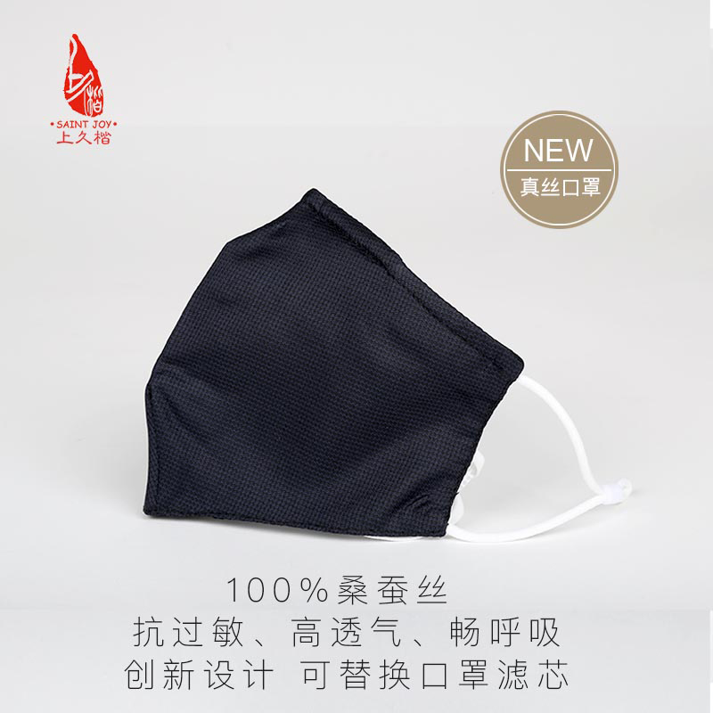 Pre sale of shangjiukai spring autumn new silk sunscreen double layer protective cover breathable washable comfortable mask