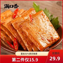 满口香鱼豆腐香辣休闲零食鲜Q弹独立小包装豆腐干约50包