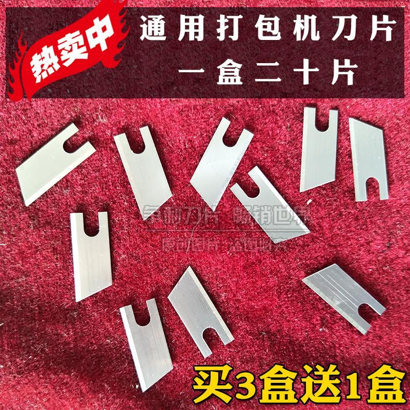纸箱打包机刀片捆绑机配件刀片pe自动结束带打包机打捆机刀片