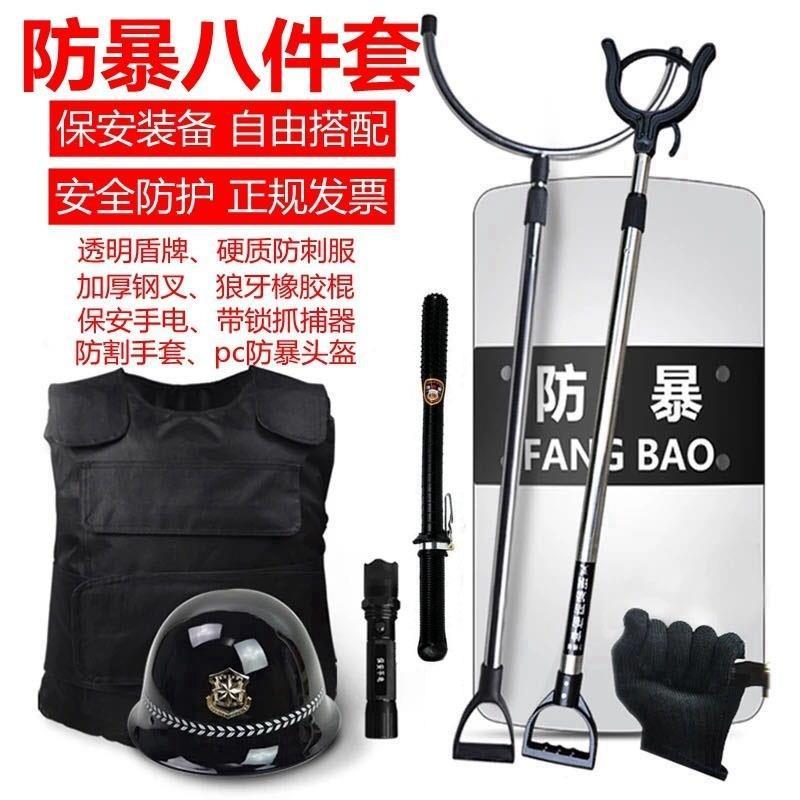 保安器材用品反恐装备安防器械防爆头盔防暴盾牌钢叉安保八8件套b