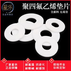 优质四氟垫片聚四氟乙烯垫片铁氟龙垫片DN25DN50法兰软管垫片厂家