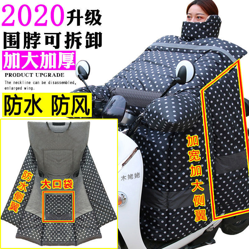 Electric car wind shield wind quilt winter Plush thickening motorcycle battery car four seasons general parent-child waterproof
