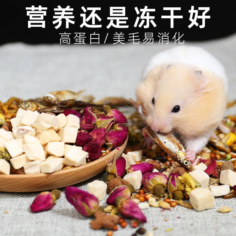 再再仓鼠粮食用品金丝熊鼠粮食物主粮营养饲料套餐齐全花枝小零食
