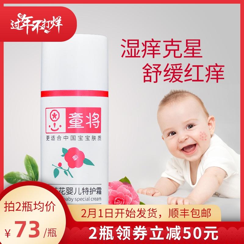 童将特护霜新生宝宝膏口水山茶花