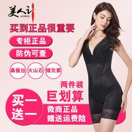 美人计塑身内衣正品官网第三代女收腹束腰夏季超薄塑形美体连体衣图片