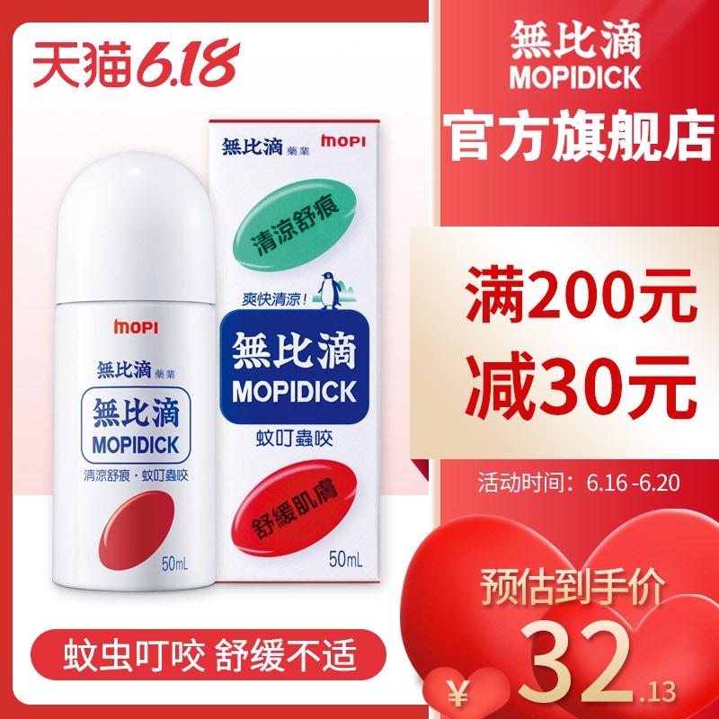 无比滴MOPIDICK蚊虫叮咬舒缓液清凉温和止痒防蚊液韩国进口 50ml