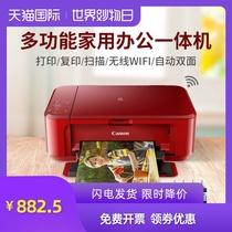 A4手机打印机复印一体机WIFI彩色照片家用办公双面无线MG3680佳能