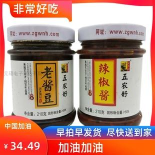 五農好醬河南蘭考特產辣椒醬、老醬豆組合裝兩瓶 拌面拌飯醬 包郵