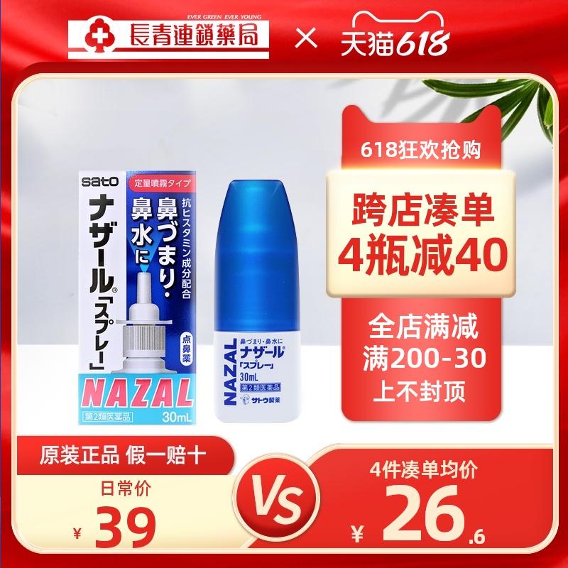 日本佐藤鼻炎喷雾nazal过敏性鼻炎药膏正品sato鼻塞通鼻神器喷剂