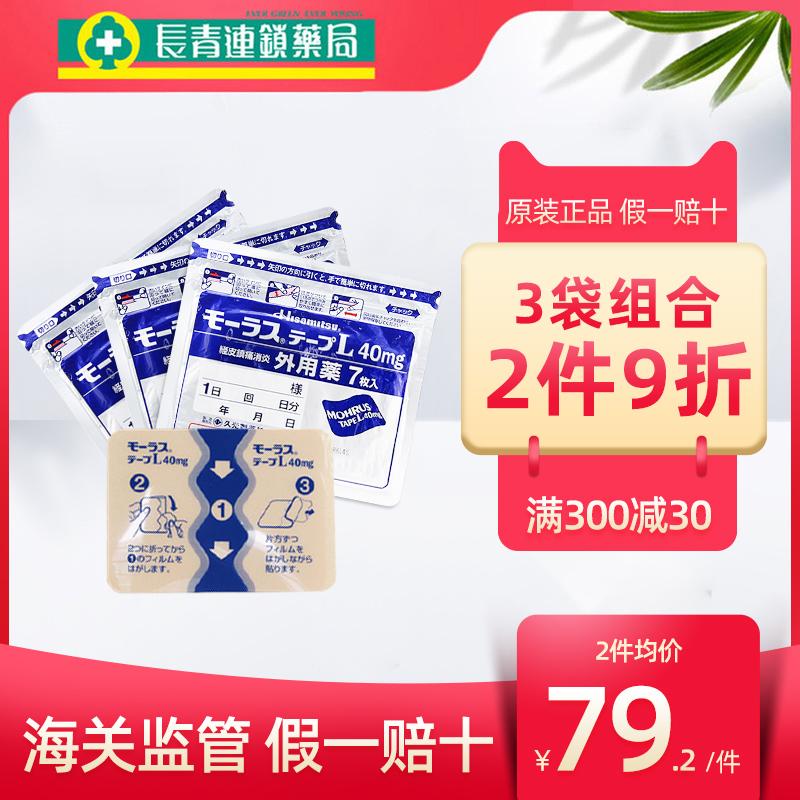 【3袋】久光贴日本膏药贴镇痛止痛贴hisamitsu久光制药原装进口