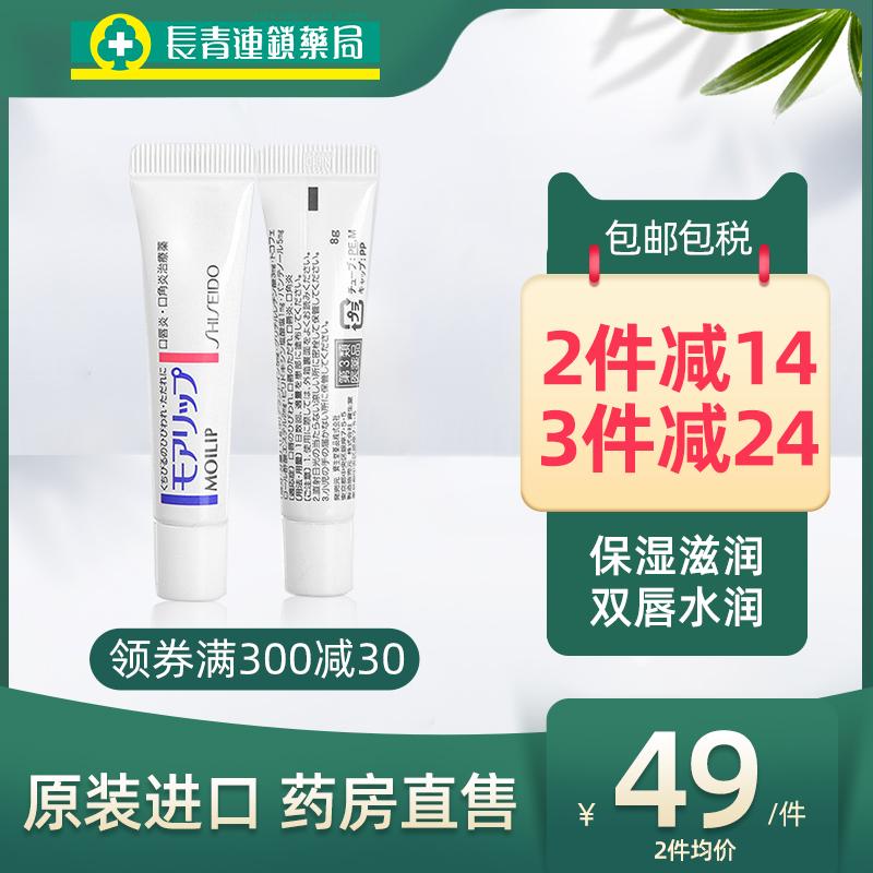 Shiseido moilip lip balm, lipstick, moisturizing, moisturizing, lip hydrating, 8g