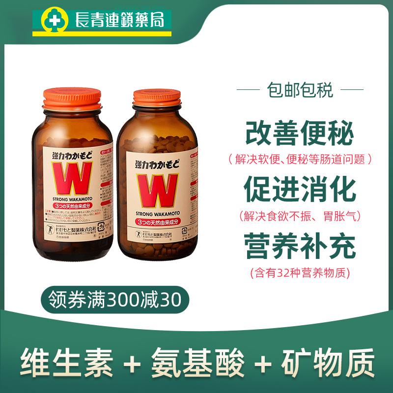 日本wakamoto若素酵素排便1000粒便秘消化健胃整腸乳酸菌