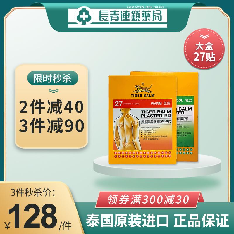 中国香港tiger balm虎标膏药贴颈椎腰痛酸疼虎牌贴膏27片温感型