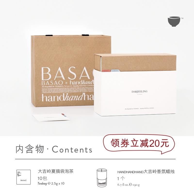 大吉岭香氛蜡烛限定联名礼盒handhandhand&BASAO新品限定礼盒