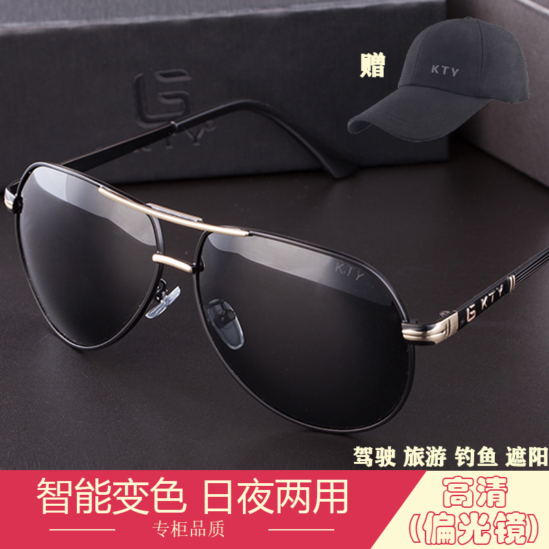Day and night color changing Sunglasses mens polarized mens Sunglasses drivers mirror night mirror driving fishing glasses