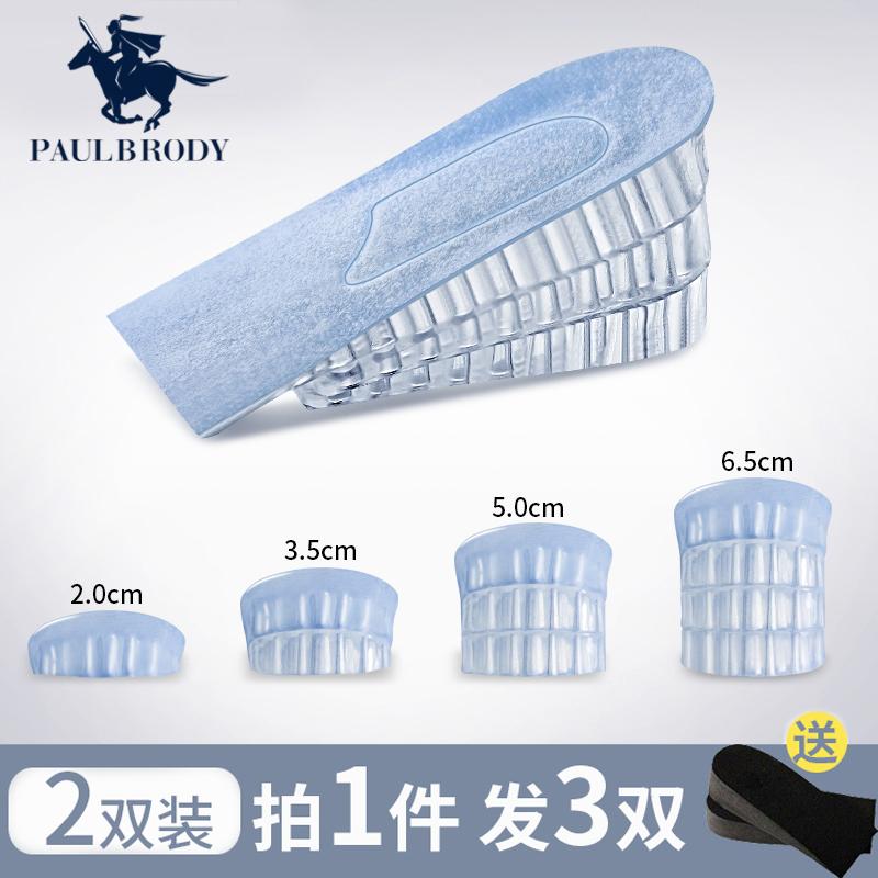 保罗2双 内增高鞋垫男士女式隐形增高神器仿生网红硅胶增高垫半垫