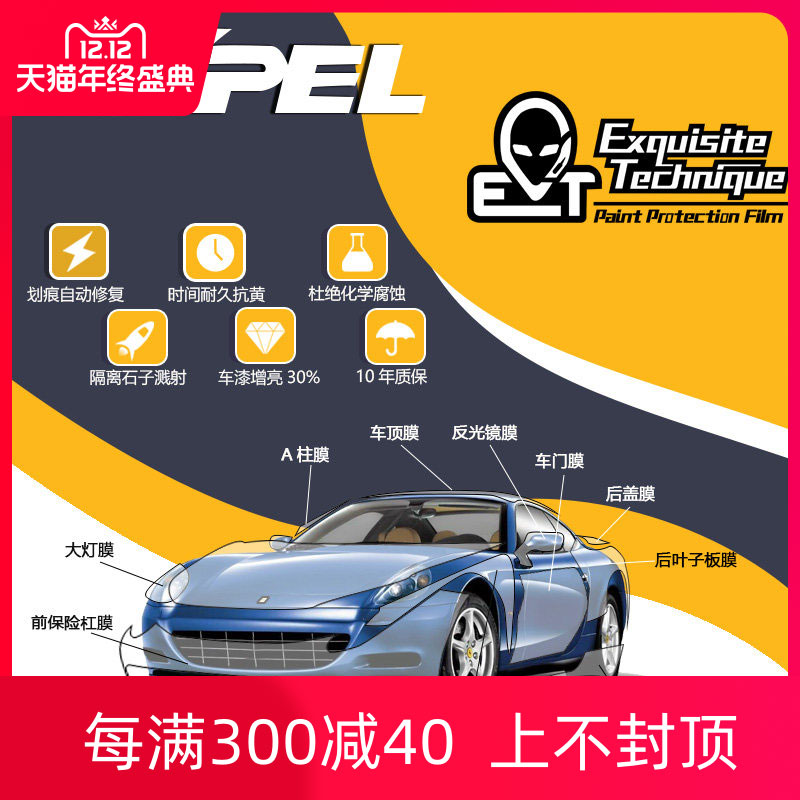 Construction of xpel invisible car coat film whole body rhinoceros skin paint protective film anti scratch transparent film package
