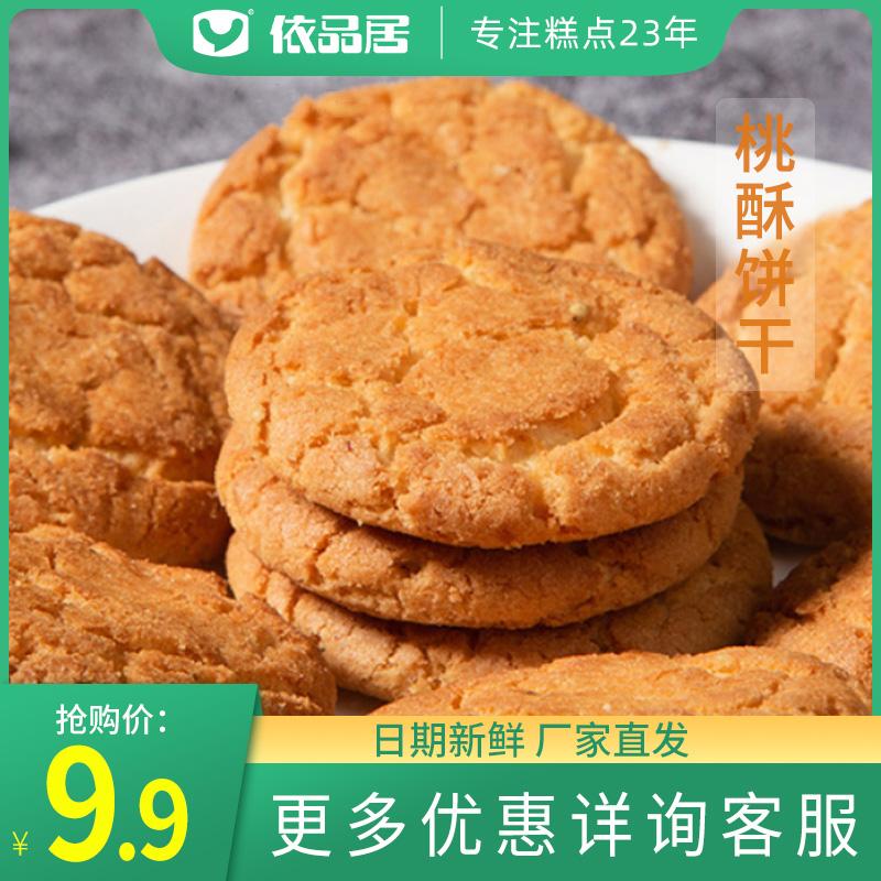 依品居桃酥饼干传统手工散装原味桃酥中式糕点心休闲食品零食小吃