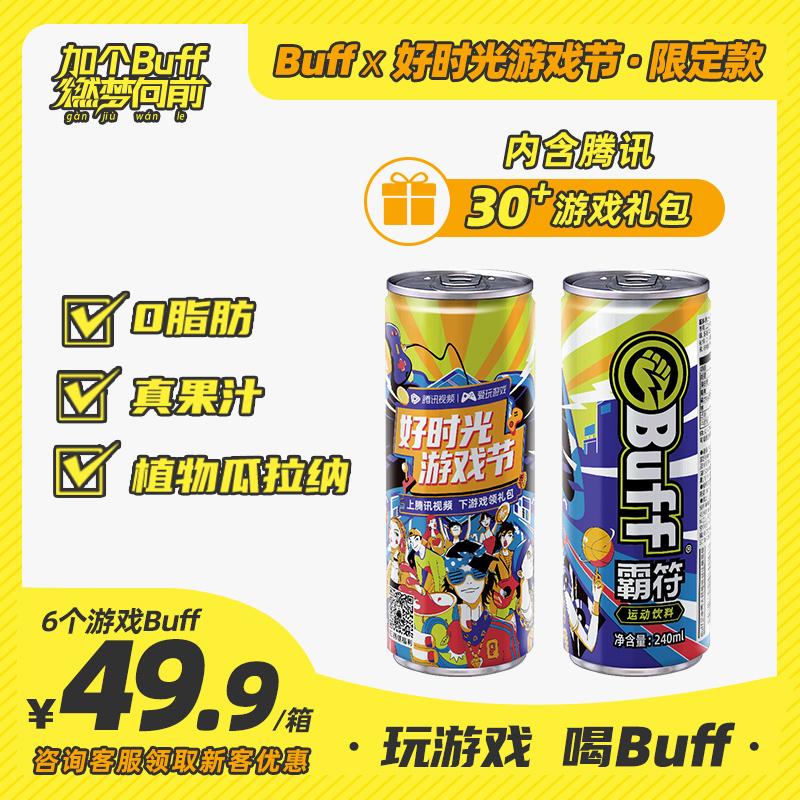 腾讯好时光×Buff限定款 Buff能量饮料6罐装熬夜电竞开车运动饮料