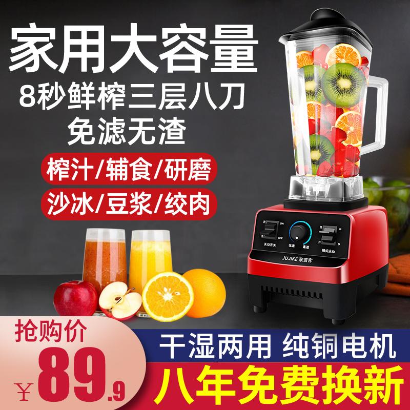 破壁机家用全自动料理机小型多功能静音新款豆浆机榨汁机沙冰机