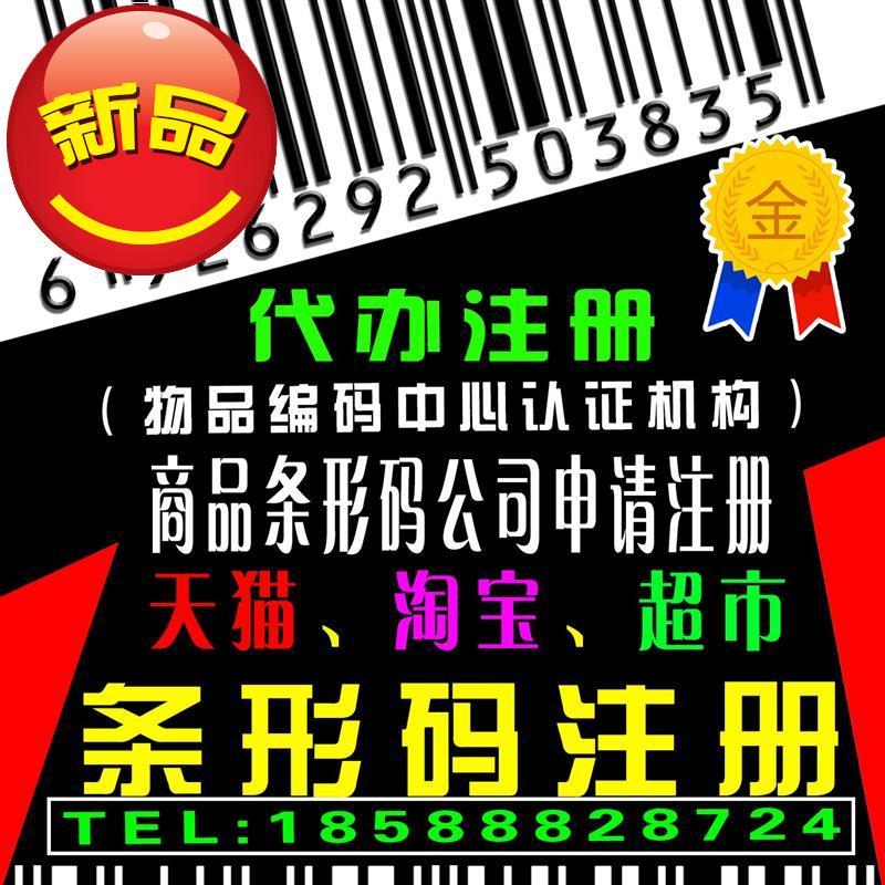 产品条形码申请注册 超市商品条码注册8代办全国 条码商标代办理