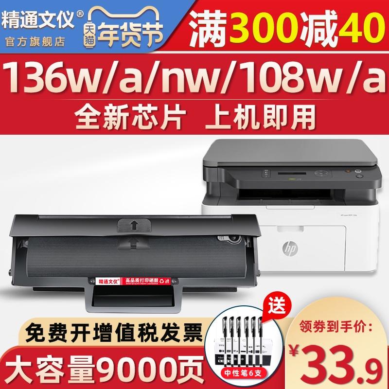【带芯片】适用惠普136w硒鼓HP110a 136a打印机粉盒hp108a/w 136w/nw W1110A墨盒138p/pn/pnw可加粉laser mfp