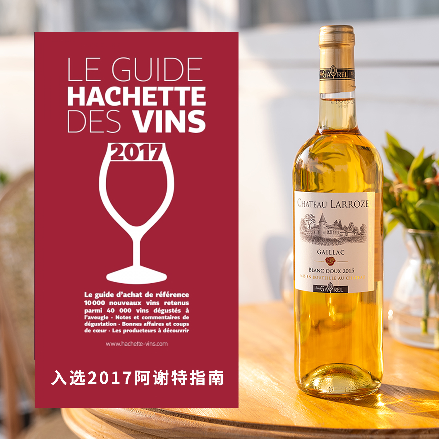 Ladys slightly drunk honey floral sweet white wine imported AOC liqueur in French original bottle