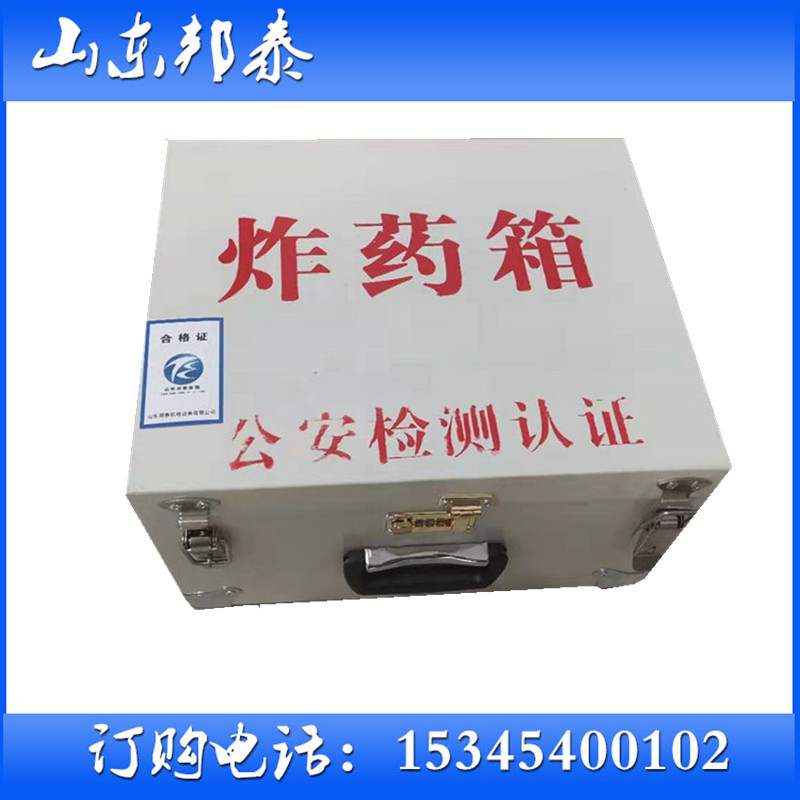 Explosive box, 500 rounds, portable explosive storage box, 24 kg, portable explosive proof box certified by Ministry of industry and information technology