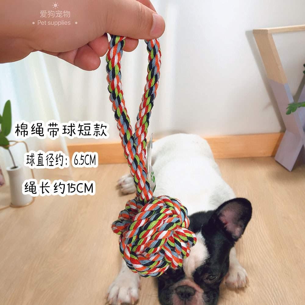 玩具宠物猫咪宠物棉绳编织球狗狗棉球毛线球猫狗玩具耐咬磨牙