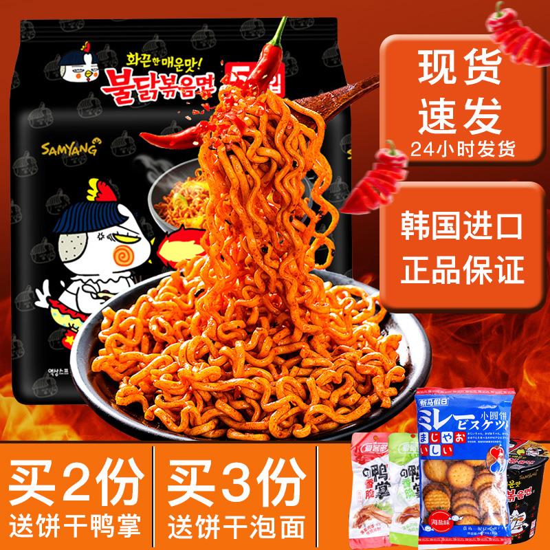 【24小时发货】火鸡面韩国三养超辣正品袋装韩式进口方便面炸酱面图片