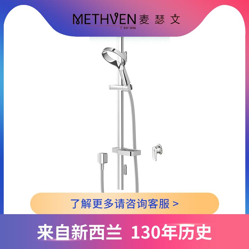 METHVEN/新西兰麦瑟文 AIO艾欧淋浴套装 设计款 冷热单控
