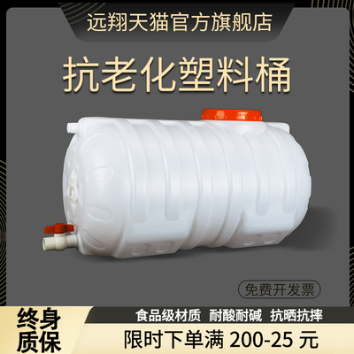 Water storage buckets for household water storage, plastic water tanks for water storage, large, large capacity, and large water storage tanks, horizontal, extra-thick