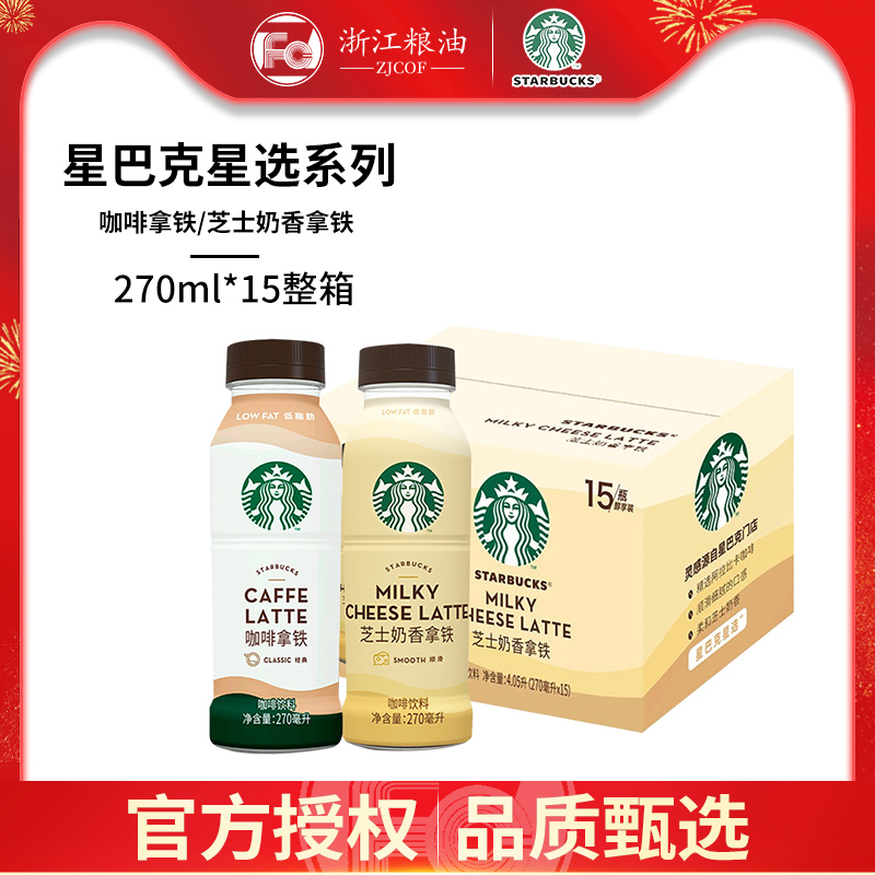 15 bottles of Starbucks star choice coffee, cheese, milk flavor, original latte, full box special price, instant drink, portable refreshing ice DB