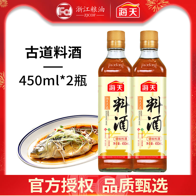 [Shunfeng package mail] Haitian ancient road cooking wine 450ml * 2 kitchen home cooking stew steamed braised to remove fishy smell