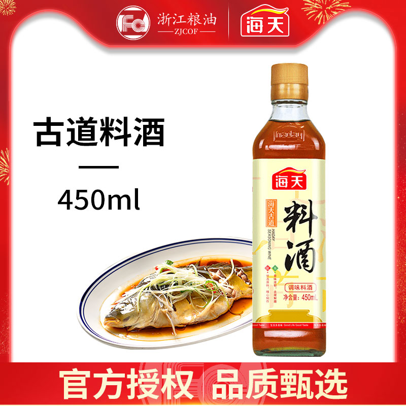 Shunfeng package: Haitian ancient road cooking wine 450ml small bottle, home curing, cooking, deodorizing, steaming and braised