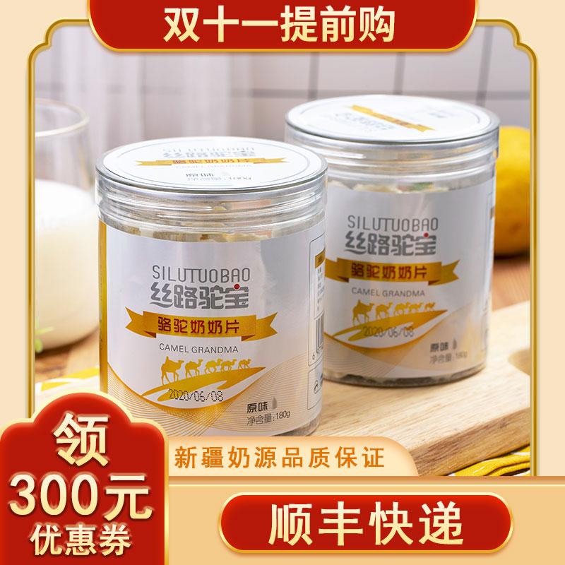 丝路驼宝骆驼奶片草原干吃装儿童孕妇原味零食特产180g罐装奶酪片
