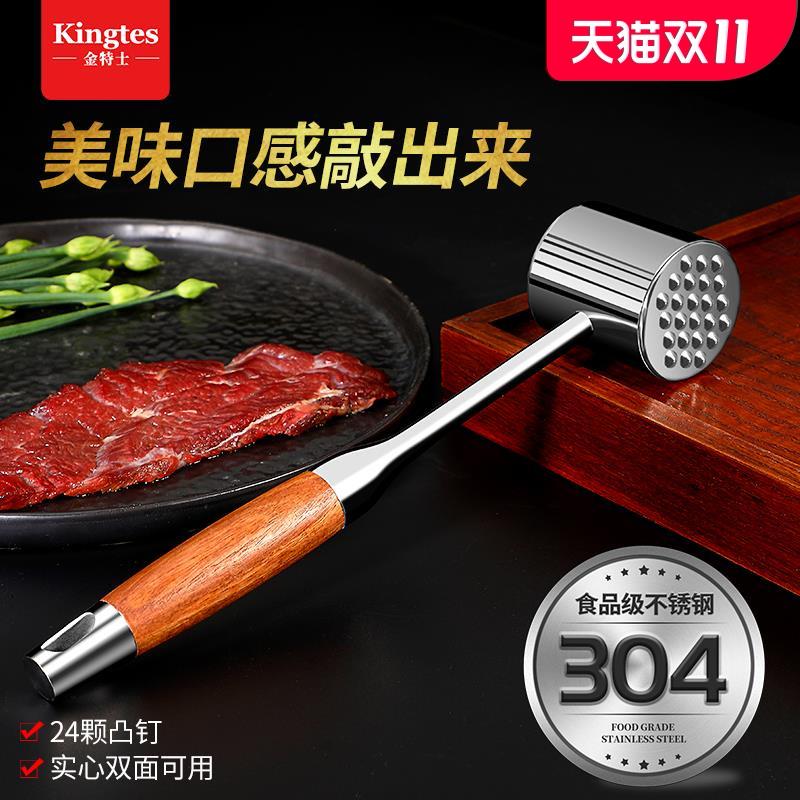 肉器牛排捶子敲打嫩肉断筋松肉锤