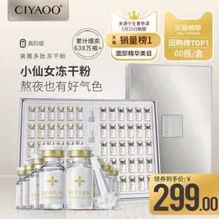 【瓷雅】寡肽冻干粉套盒装60支