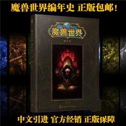 星舰科幻 魔兽世界编年史第一卷 暴雪游戏官方中文设定集 艾泽拉斯大陆 赠地图海报2张