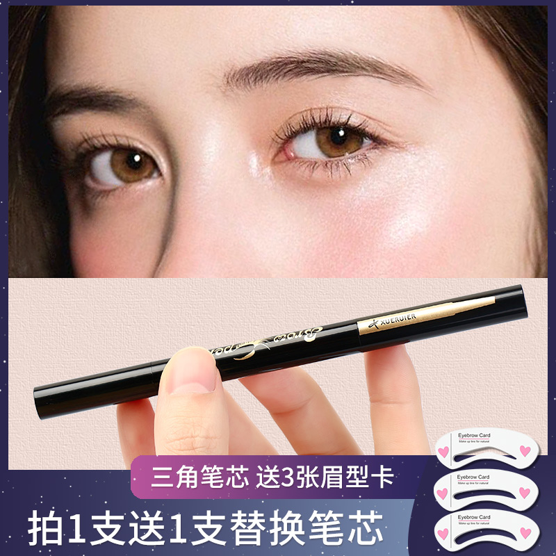 Cheryl triangle eyebrow pencil, female, natural waterproof, durable, non decolorizing, authentic, beginner's makeup artist, student's grey