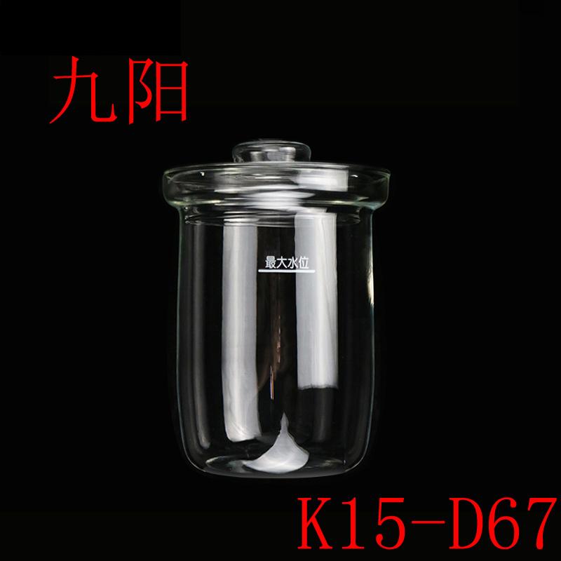 九阳/配件养生壶通用D67/D68/D08玻璃燕窝煲汤甜品炖盅内胆带盖子