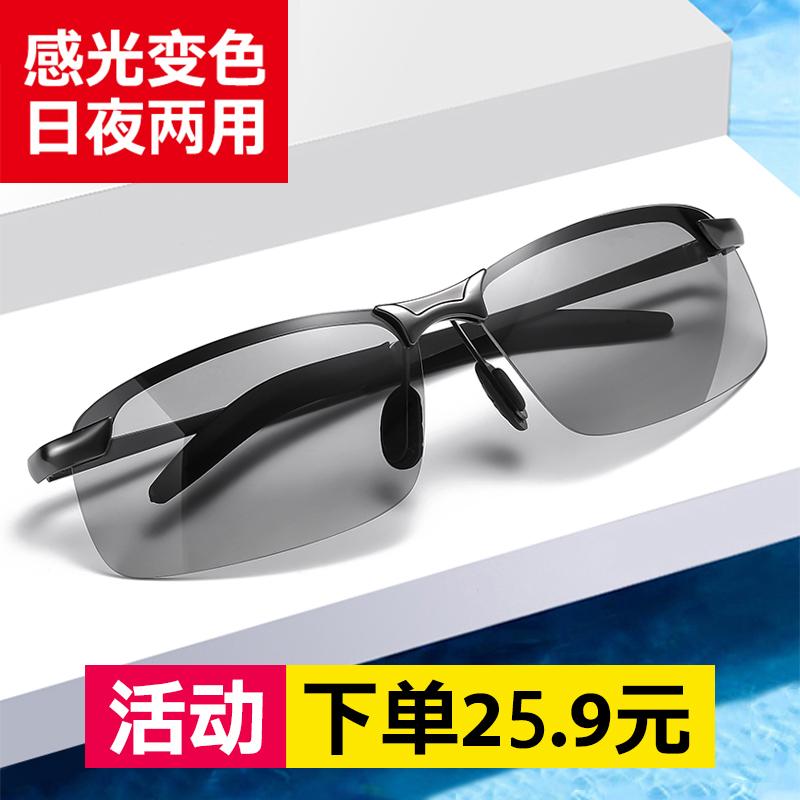 偏光夜视太阳镜男开车专用日夜两用驾驶墨镜变色眼镜钓鱼智能感光