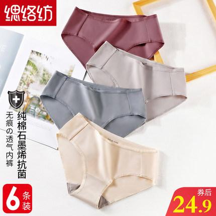 女士内裤女纯棉抗菌裆中低腰无痕性感蕾丝夏季薄款透气少女三角裤