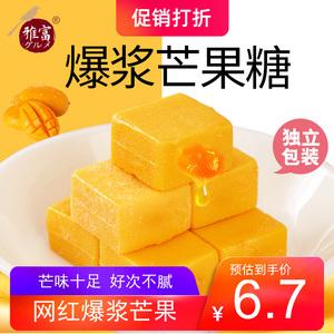 【年终大促】网红爆浆夹心芒果糖网红零食汁软糖芒果软糖小方块